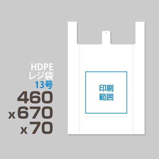 HDPE / レジ袋 / エンボス加工<br>13号 460*670*70
