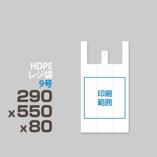 HDPE / レジ袋 / 手提げ袋製作可能<br>9号 290*550*80