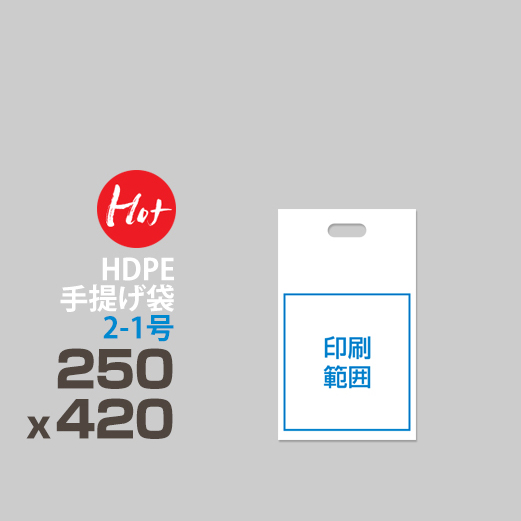 HDPE / 手提げ袋<br>2-1号 250 x 420