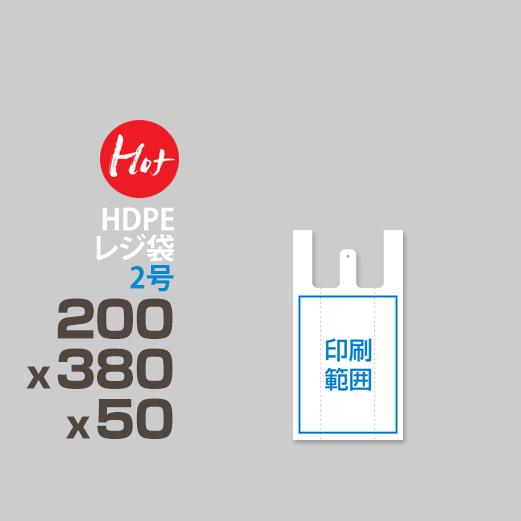 HDPE / レジ袋 / エンボス加工<br>2号 200 x 380 x 50