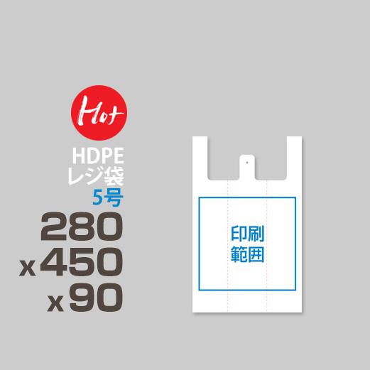 HDPE / レジ袋 / エンボス加工<br>5号  280 x 450 x 90