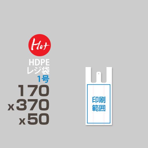 HDPE / レジ袋 / エンボス加工<br>1号 170 x 370 x 50