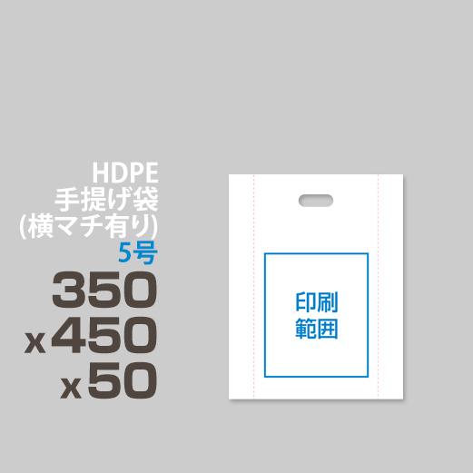 HDPE / 手提げ袋(横マチ有り) <br>5号 350 x 450 x 50
