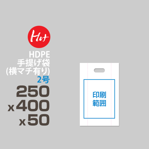 HDPE / 手提げ袋(横マチ有り) <br>2号 250 x 400 x 50