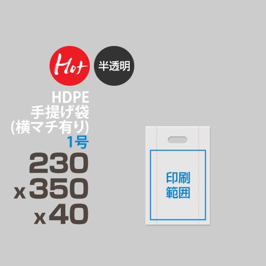HDPE / 手提げ袋(横マチ有り) <br>1号 230*350*40(半透明)