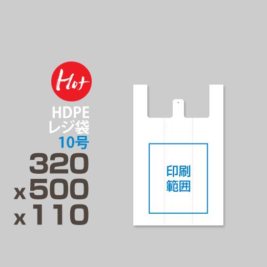 HDPE / レジ袋<br>10号 320*500*110