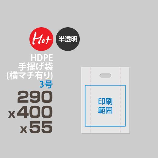 HDPE / 手提げ袋(横マチ有り) <br>3号 290 x 400 x 55(半透明)