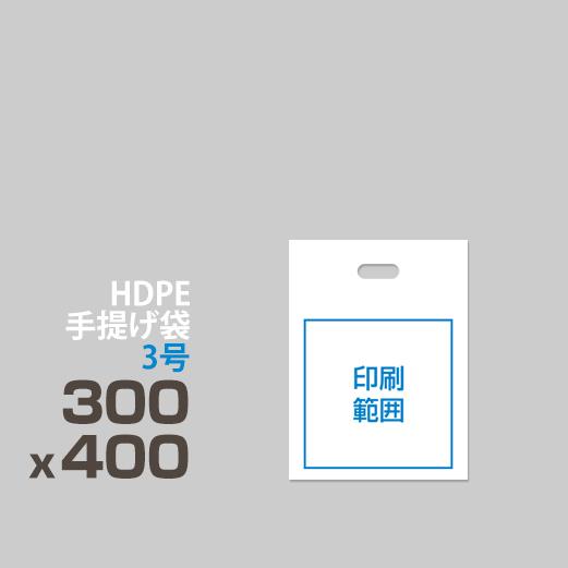 HDPE / 手提げ袋<br>3号 300 x 400
