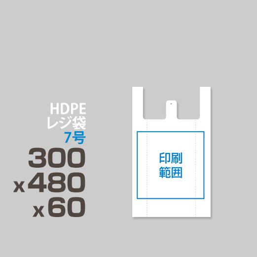 HDPE / レジ袋 / エンボス加工<br>7号 300*480*60