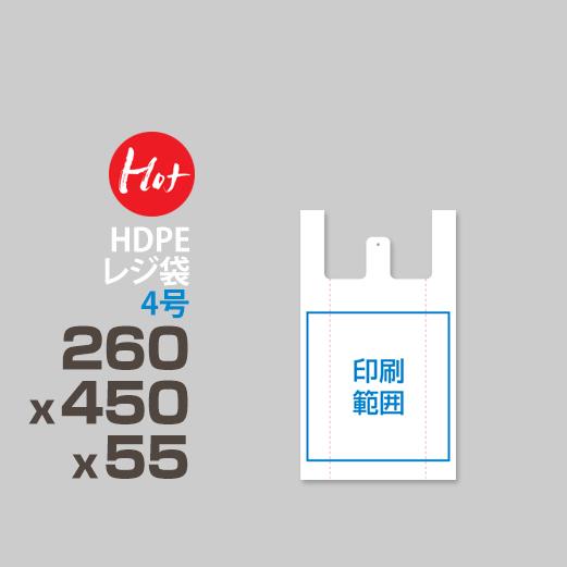 HDPE / レジ袋 / エンボス加工<br>4号 260 x 450 x 55