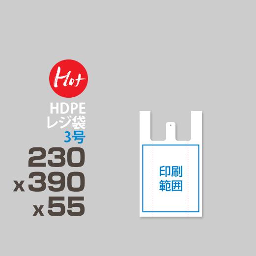 HDPE / レジ袋 / エンボス加工<br>3号 230*390*55