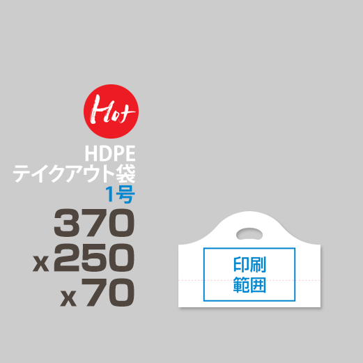 HDPE / テイクアウト袋 <br>1号 370 x 250 x 70