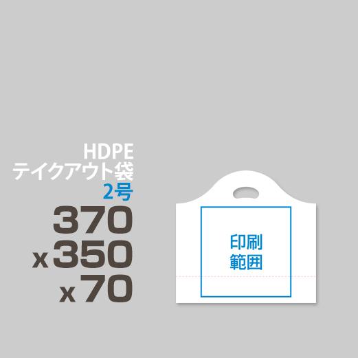 HDPE / テイクアウト袋 <br> 2号 370 x 350 x 70
